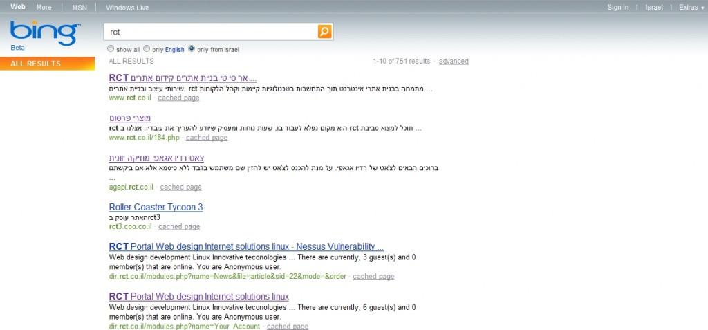 Bing - מנוע החיפוש החדש מבית מיקרוסופט